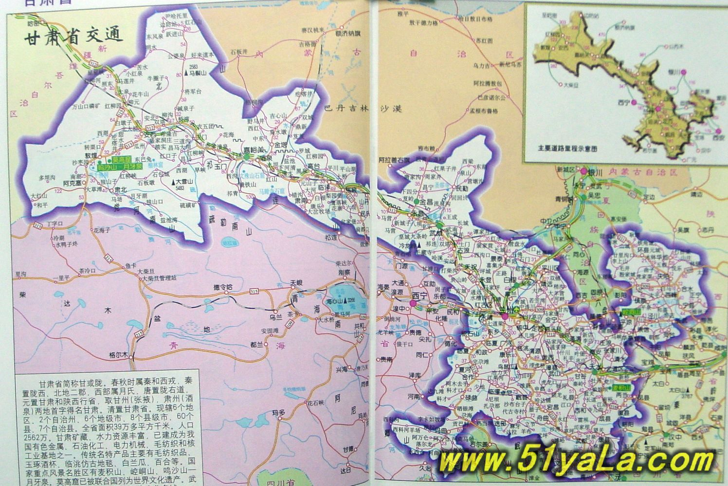 甘肃省定西市_甘肃旅游地图 甘肃旅游地图介绍 甘肃旅游地图网 中国旅游网