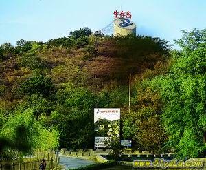 生存岛旅游基地旅游,生存岛旅游基地攻略和图惠安崇武一日游门票图片
