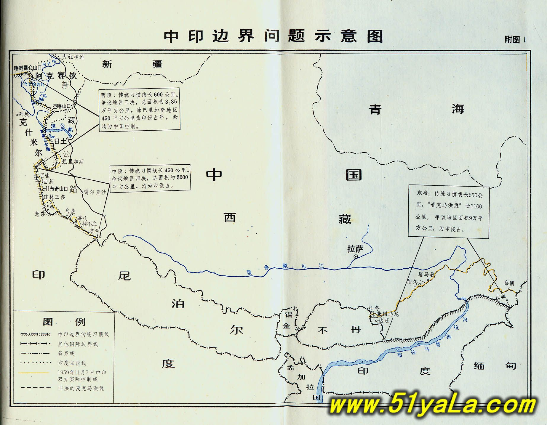 西藏地区 中印边界地图 地图大全