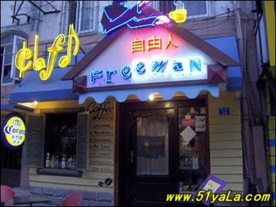 (地址:香港中路9号 电话:3883838)   朗园酒吧   全新的,索
